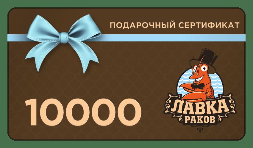 ПС на сумму 10000 руб.