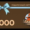 ПС на сумму 3000 руб.